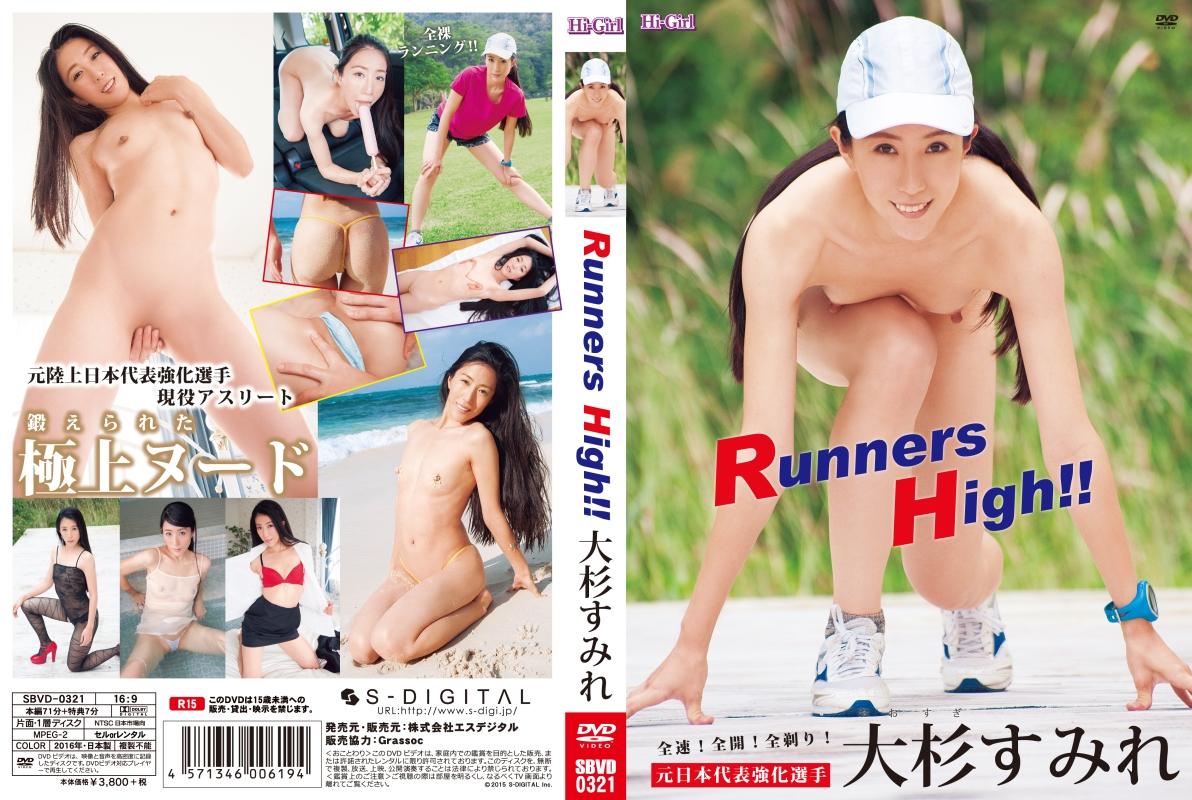 Runners High 大杉すみれ : 大杉すみれ 【LemonUP(レモンアップ)】