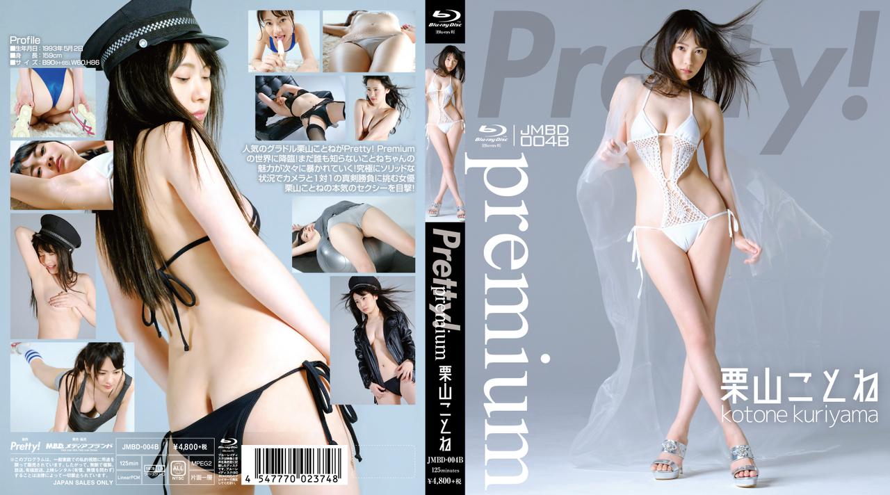 栗山ことね /Pretty!Premium  パッケージ
