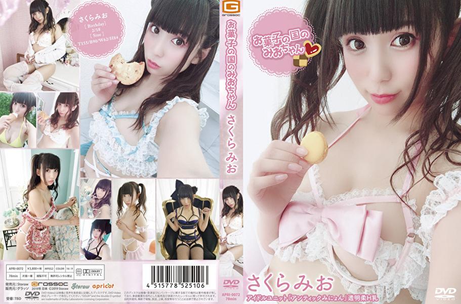 お菓子の国のみおちゃん / さくらみお|[マニア系フェチ]<LemonUP(レモンアップ)>