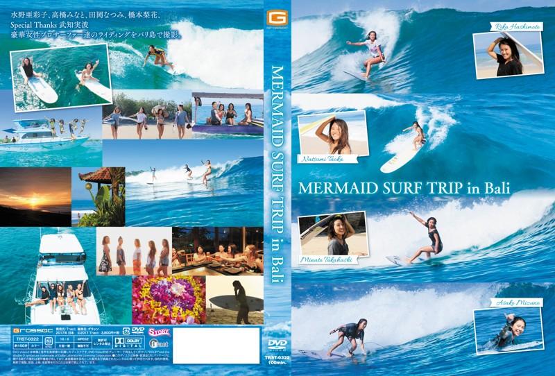 MERMAID SURF TRIP in Bali / 水野亜彩子 高橋みなと 田岡なつみ パッケージ