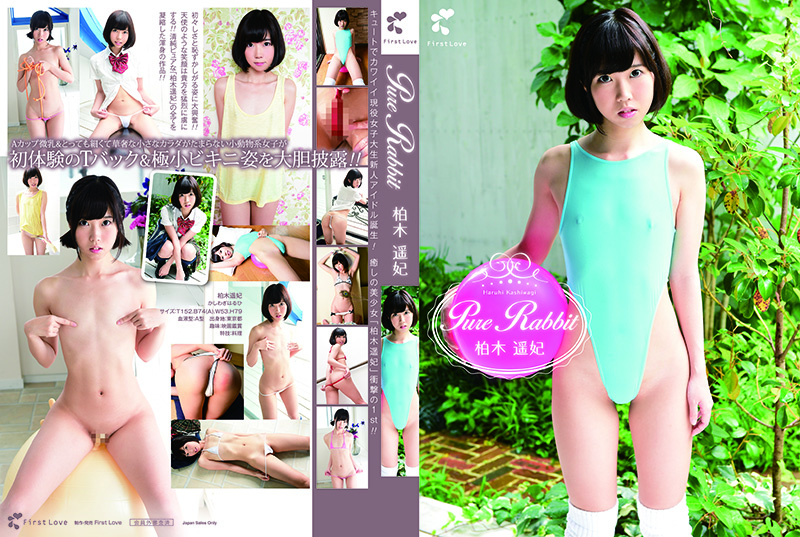 柏木遥妃 Pure Rabbit|柏木遥妃[マニア系フェチ]<LemonUP(レモンアップ)>