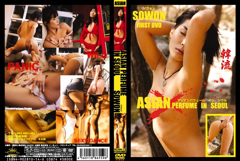 ASIAN PERFUME IN SEOUL /SOWON ソウォン  FIRST DVD