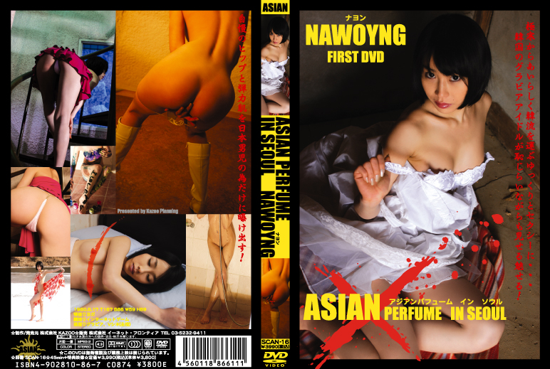ASIAN PERFUME IN SEOUL /NAWOYNG ナヨン  FIRST DVD